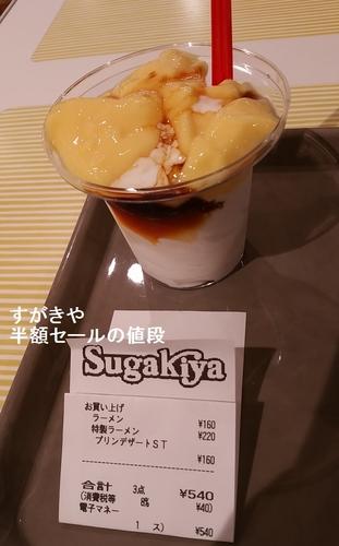 sugakiya2017-2.jpg