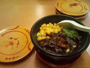susiro-curry-udon.jpg