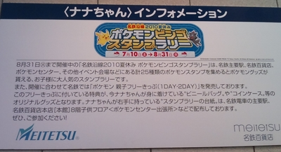 2010ポケモンラリーナナちゃん 説明.jpg
