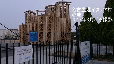 2017名古屋港イタリア村跡地5.jpg