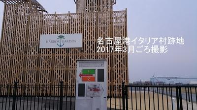 2017名古屋港イタリア村跡地8.jpg