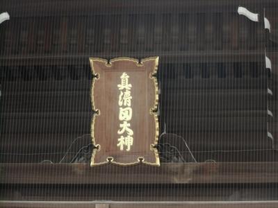 2017真清田神社5.jpg
