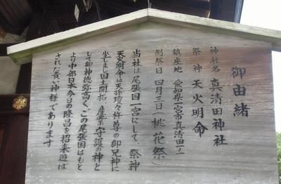 2017真清田神社8.jpg