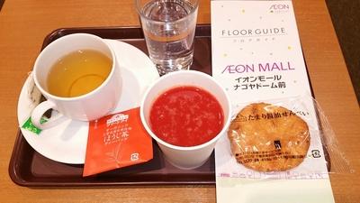 2017aeon_nagoyadome-lounge1.jpg