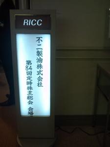 2012不二製油株主総会.JPG
