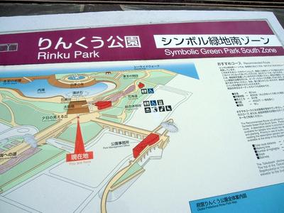 りんくう公園4.jpg