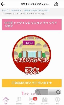 イオンスタイル茨木 GPSチェックイン.jpg