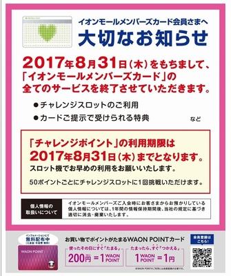 イオンモールメンバーズカード終了のお知らせ デザイン2.jpg