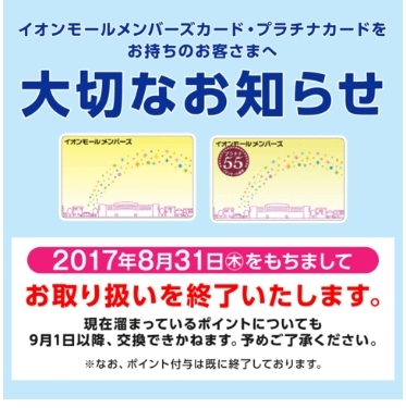 イオンモール福津 イオンモールメンバーズプラチナカード.jpg
