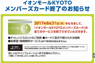 イオンモールkyotoメンバーズカード.jpg