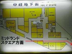中経ビルの案内板.jpg