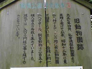 動物園跡の説明.jpg