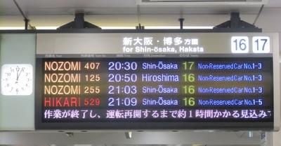 東海道新幹線運転中止2.jpg