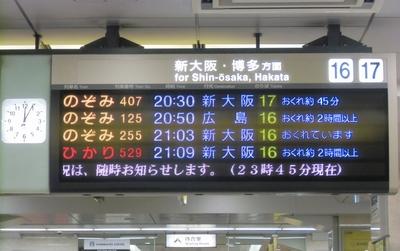 東海道新幹線運転中止3.jpg
