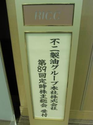 第89回不二製油グループ本社株主総会.jpg