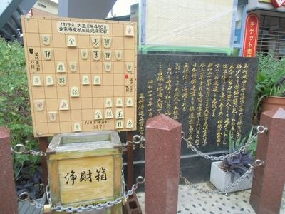 阪田三吉記念碑2.jpg