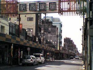 駅西銀座.jpg