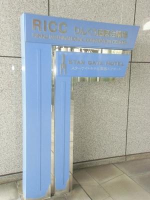 RICC-rinku_international_convention_center.jpg