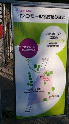 aeon-nagoya_minato2.jpg