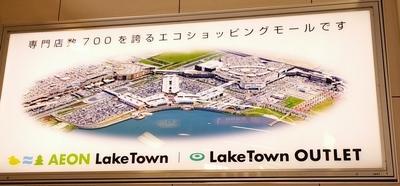 aeon_laketown1.JPG