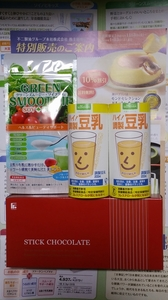 fuji-oil2016.jpg