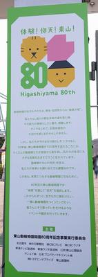 higashiyama-21.jpg