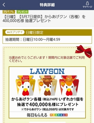 lawson-kara-age-kun2017-1.jpg