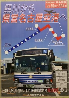 nagoya-airport1.jpg