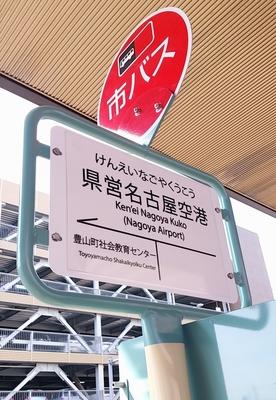 nagoya-airport13.jpg