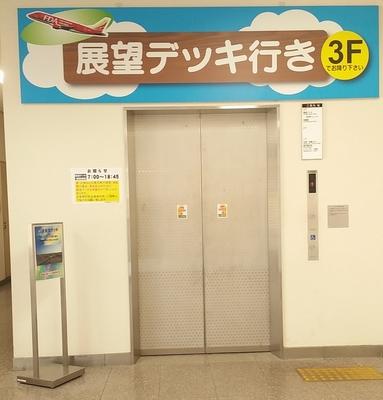 nagoya-airport18.jpg