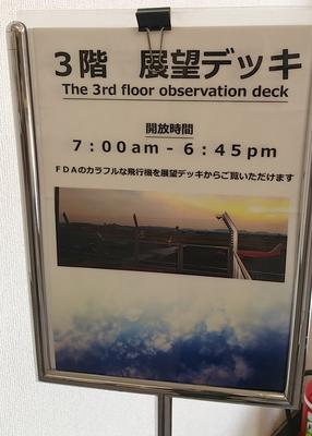 nagoya-airport19.jpg