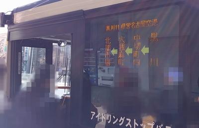 nagoya-airport5.jpg
